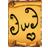 """От Эша и Эрика: """"Самому верному почитателю наших волюмов - пергамент с автографом~"""""""