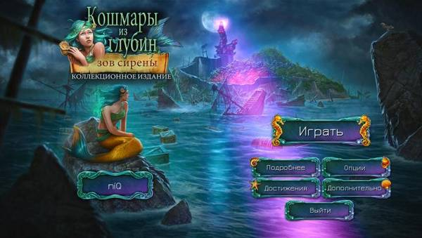 Кошмары из глубин: Зов сирены. Коллекционное издание (2014) PC