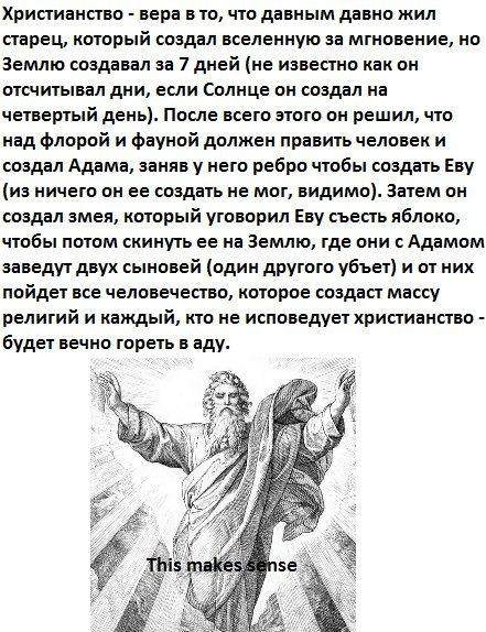 Любая религия - как вера в сверхъестественное - суть бред.