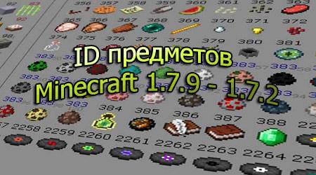 ID предметов Minecraft 1.7.9 - 1.7.2