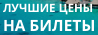 Поиск авиабилетов и отелей