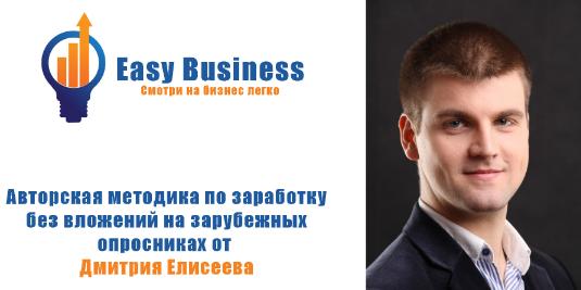 Отзывы Easy Business заработок от 8000 до 29 000 рублей в день Отзывы LDERm