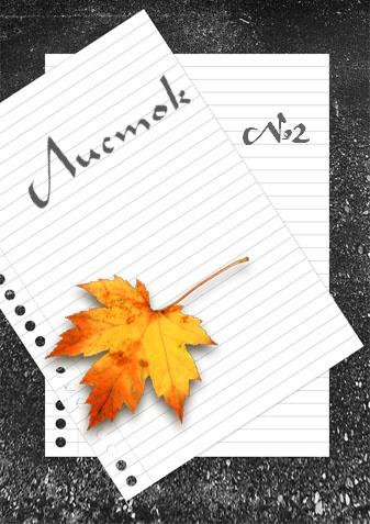 Осенний Листок. Вып.2