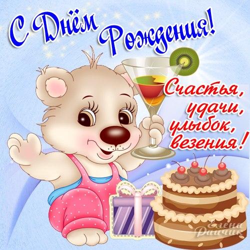 День Рождения andrew2049
