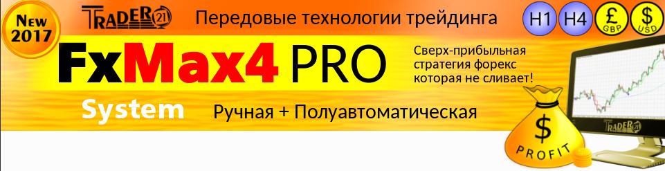 Стратегия Форекс FxMax4 PRO скачать сейчас VBGRw
