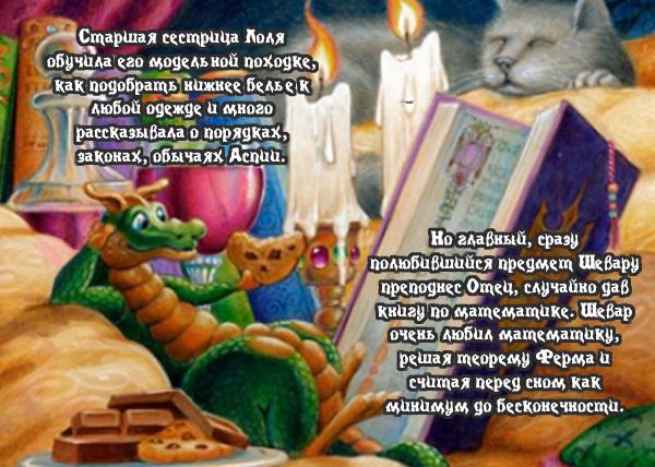 Happy Birthday, Shevar! /  С Днем рождения, Шевар!