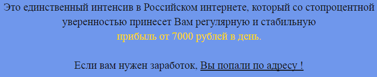 adv Rate - Курс Алексея Корниенко по заработку от 7000 рублей за 1 час EuIs7