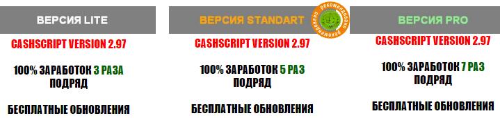 CASHSCRIPT Version 2.97  ИНТЕРНЕТ МАГАЗИН СКРИПТОВ HkAWB