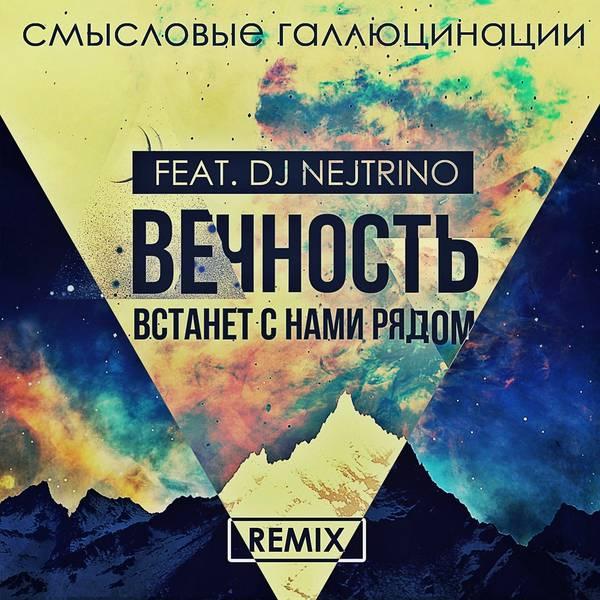Смысловые Галлюцинации feat. Dj Nejtrino - Вечность