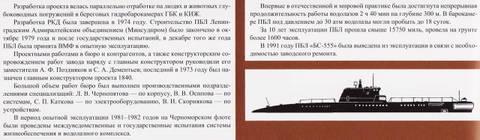 Проект 1840 - большая подводная лодка - база-лаборатория 4Y1cN