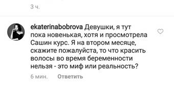 Екатерина Боброва - Дмитрий Соловьев - 2 - Страница 38 B2gye