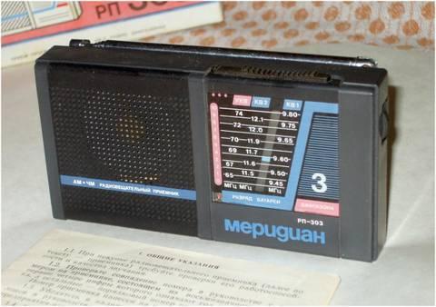 """радиоприемника """"Меридиан"""