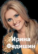 Федишин Ирина - Карафаны