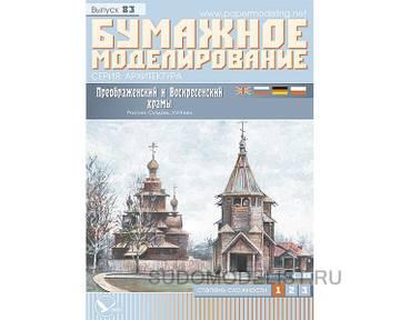 Новости от SudoModelist.ru - Страница 2 SuWOg