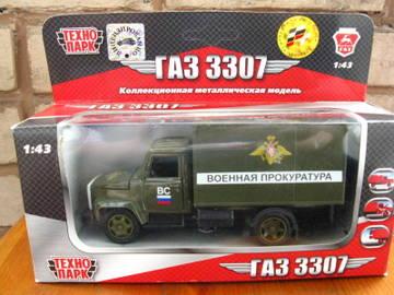 Автомобиль на Службе №73 КАЗ-601 Цементовоз