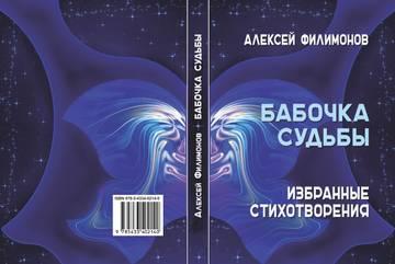 """Книга """"Алексея Филимонова """"бабочка судьбы"""". Избранные стихотворения"""