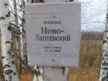 В Новолаптевку