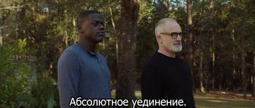 Get Out (2017) — Прочь