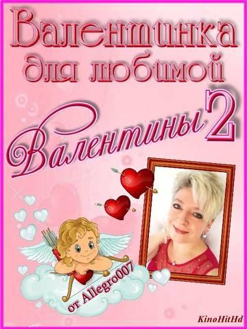 VA - Валентинка для любимой Валентины-2 (2018) MP3 от DJ Allegro007