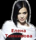 Темникова Елена - Карафаны ★