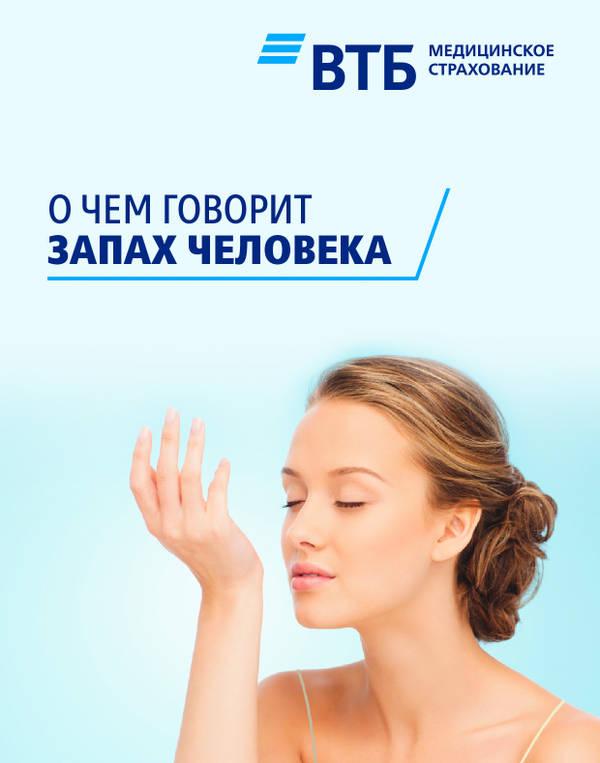 Запах тела как сигнал заболевания У каждого тела есть свой собственны