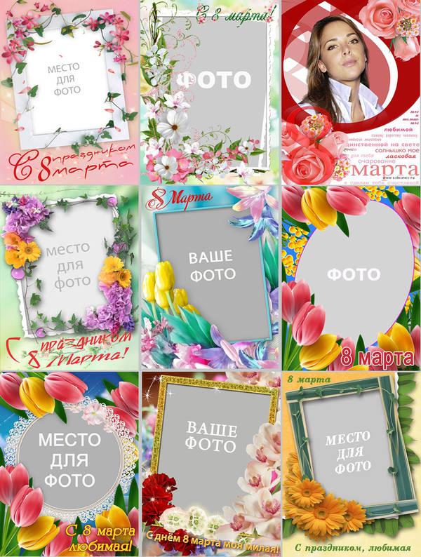 8 марта - открытки - рамки для фото, шаблоны для фотошопа, большой мег