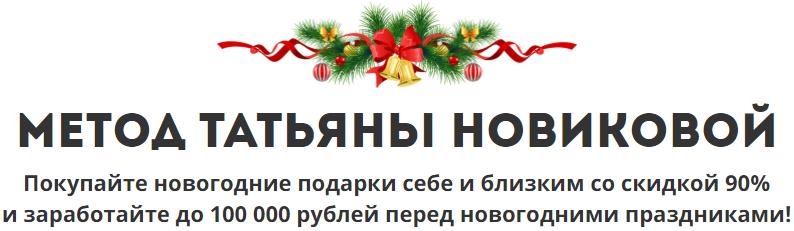 Метод Татьяны Новиковой заработайте до 100000 рублей перед праздниками YZrp3