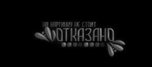 http://sd.uploads.ru/ZVeuJ.jpg