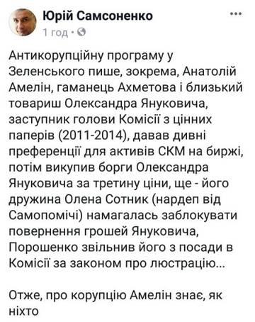 Выборы Президента Украины 2019 год.