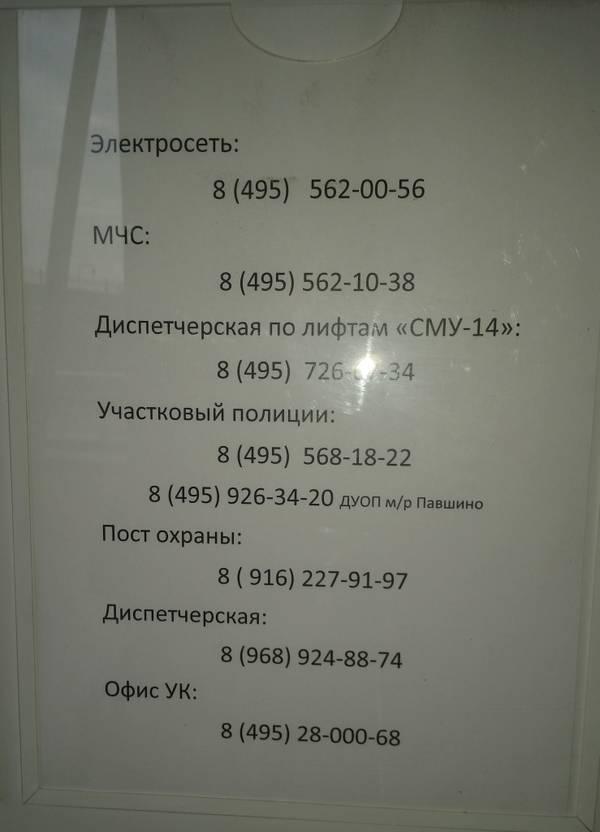 Контакты УК
